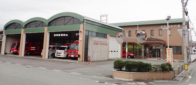 松阪南消防署